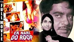 Ek Nari Do Roop 1973 Superhit Bollywood Movie | एक नारी दो रूप | Shatrughan Sinha, Nadira