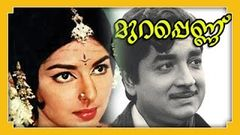 Malayalam Full Movie | Murapennu Malayalam Romantic Movie [HD] | Old Malayalam Full Movie