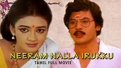 Neram Nalla Irukku - Tamil Full Movie | Romantic Movie | Ramarajan | Nirosha | Pandiarajan | Senthil