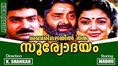 Sabarimalayil Thanka Sooryodhayam | Malayalam Devotional Full Movie | Madhu | Shanthi Krishna