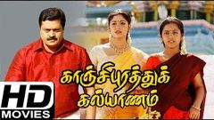 Kanchipurathu Kalyanam 2014 Tamil Movie | Free Movie Online | Full Movie HD | Suresh Gopi Haneefa