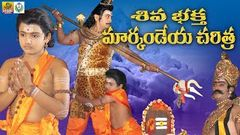 Bhaktha Markandeya Charitra | Shiva Bhaktha Markandeya Full Movie | Telangana Devotional Movies