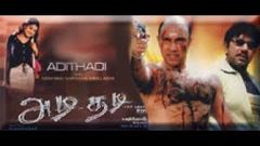 Adithadi Tamil Movie | அடிதடி | Sathyaraj, Napoleon, Super Hit Tamil Full Action H D Movie