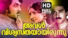 Aval Vishwasthayayirunnu Full Malayalam Movie | Evergreen MalayalamFull Movie | Soman | Jayabharathi