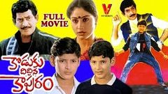 KODUKU DIDDINA KAPURAM | TELUGU MOVIE | KRISHNA | MAHESH BABU | VIJAYSHANTHI | V9 VIDEOS