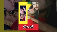 Kaluva Telugu Romantic Movie : Super Hit Telugu Movie