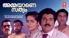 Ammayane Sathyam Full Movie | Mukesh | Balachandra Menon | Jagathy | Superhit Movie