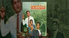 Akka Chellelu 1970 | Full Movie | Akkineni Nageshwara Rao Showkar Janaki