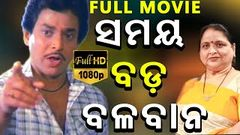 Samaya Bada Balaban - ସମୟ ବଡ଼ ବଳବାନ Odia Full Movie | Uttam Mohanty | Roja Ramani | TVNXT