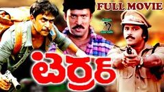 TERROR | TELUGU FULL MOVIE | BHANUCHANDER | ARJUN | SURESH | TELUGU CINE CAFE