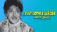 Rambayin Kadhal: 1939 Full Length Tamil Movie