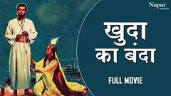 Khuda ka Banda 1957 Full Movie - खुदा का बंदा | Chandrashekhar, Krishna Kumari | Bollywood Movie