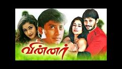 உனக்காக பிறந்தேன் - Tamil Full Movie - Unakkaga Piranthen - Prashanth Mohini