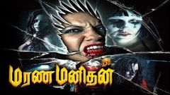 Super Hit Tamil Movie EVIL ALIENS Dubbing Tamil Film | MANITHAN VETTAI | Full Movie |
