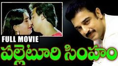 Palleturi Simham - Telugu Full Length Movie - Kamal hassan Ambika