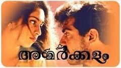 Amarkkalam Malayalam Full Movie Online | Ajith Kumar | Shalini | Hit Malayalam Movies