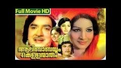 Aalibabayum 41 kallanmarum Full Movie | Malayalam Old Movies | Super Hit Malayalam Movie |