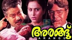 Arangu Malayalam Full Movie | Malayalam Superhit Malayalam Crime Thriller Full Movie