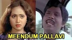 Meendum Pallavi 1986:Full Length Tamil Movie