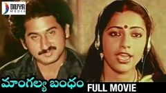 Mangalya Bandham Telugu Full Movie | Suman | Suhasini | Chandra Mohan | Sarath Babu | Divya Media