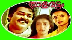 Thalavattam | Malayalam Super Hit Full Movie | Mohanlal & Karthika