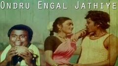 Ondru Engal Jathiye Tamil Full Movie Ramarajan, Nishanthi, Senthil