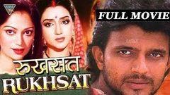 Rukhsat Hindi Dubbed Full Length Movie | Mithun Chakraborty, Anooradha Patel | Eagle Hindi Movies