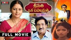 Srimathi Oka Bahumathi Telugu Full HD Movie | Chandra Mohan | Jayasudha | Visu | Movie Express