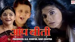 AapBeeti-Hindi Hd Horror Serial | BR Chopra Superhit Hindi TV Serial | Epi- 11 |