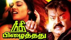 Needhi Pizhaithathu Full Movie Tamil Movies Tamil Super Hit Movies Comedy Entertainment Movies