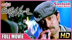 "Telugu Full Length Movie ""Operation Duryodhana 2"" 