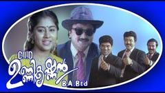 Cid Unnikrishnan Ba Bed - Malayalam Full Movie In HD Quality - Jayaram
