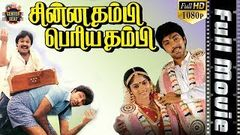 Kumbakkarai Thangiah Tamil Full Movie | Prabhu | Kanaka | Gangai Amaran | Ilayaraja | Pyramid Movies