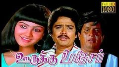 Vaanga Partner Vaanga Full Movie | Visu | Radha Ravi | Silk Smitha | Kovai Sarala | Pyramid Movies
