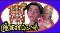 Sree Guruvayoorappan | Malayalam Full Movie