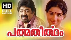 Padmatheertham Full Movie High Quality