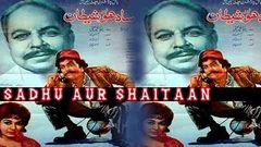 SADHU AUR SHAITAN - SULTAN RAHI & ROZINA - OFFICIAL FULL MOVIE