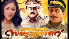 Njangal Santhushtaran Malayalam Full Movie | Super Hit Malayalam Movie | Malayalam Comedy Movies