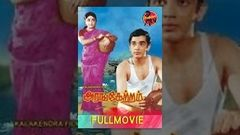 Nizhal Nijamakirathu Tamil Full Movie | Kamal Haasan | Sumithra | Balachander | MSV | Pyramid Movies
