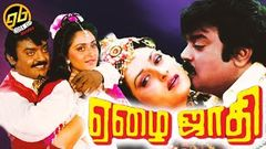 ஏழை ஜாதி | Ezhai Jathi Full Movie | Captain Vijayakanth | Jayapradha | Tamil Full HD Movie
