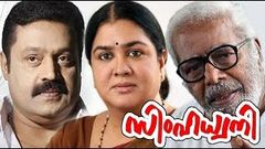 Simhadwani Full Malayalam Movie | Malayalam Action Full Movie 2016 | Thilakan, Urvashi, Suresh Gopi