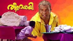 Theetta Rappai 2018 New Movie   New Release Malayalam Full Movie 2018   South Movies 2018