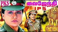 Vijayanthi IPS | வைஜயந்தி IPS | Vijaya Shanthi , Vinodh, Archana In Full Tamil Action Movie