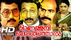 Malayalam Full Movie | Onathumbikkoru Oonjaal | Malayalam Full Movie 2015 New Releases