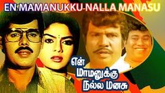 Tamil Super Hit Movies | En Mamanukku Nalla Manasu | Tamil Romantic Full Movie | Yogaraj, Senthil