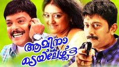 Super Hit Malayalam Full Movie Amina Tailors HD 2017 Upload New Releases
