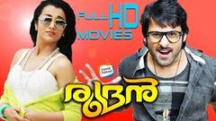 Rudran Full Length Malayalam Movie HD