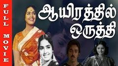 ஆயிரத்தில் ஒருத்தி Old Tamil Movie | Black and White | Kamal Haasan | KR Vijaya | Sujatha | Manorama