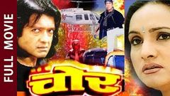"Nepali Movie - ""Chor"" Full Movie 