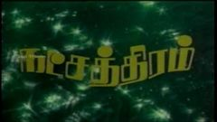 Natchathiram Full Movie HD